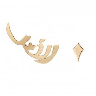 Hope in Arabic Ear Cuff