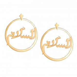 Peace in Arabic Hoops