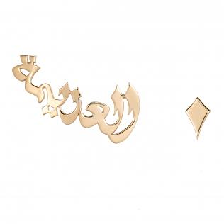 Determination in Arabic Ear Cuff